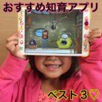 オススメ知育アプリBest3!!