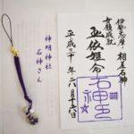 女性の願いを必ず一つは叶えてくれる神明神社石神さんへGO