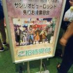 サンリオピューロランドの新作ミュージカル「MEMORY BOYS~想い出を売る店~」先行お披露目会に参加してきました!!