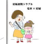 妊娠初期トラブル~電車×妊婦~