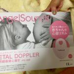 【妊娠12週】赤ちゃんの心拍を確認できる心音ドップラー『エンジェルサウンド』口コミレビュー!!