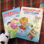 【5歳8ヶ月】お気に入りの本たち