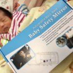 ※追記有※運転しながら赤ちゃんの様子がチェックできるベビーミラーを設置したぜ!(半年以上使用した感想を追記しました。)