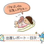 【目次】次女(ほっぺ)の出産レポート