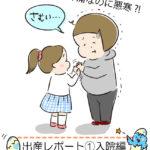 """出産レポ①""""陣痛なのに悪寒?!""""~入院編~"""