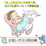 """出産レポ③""""""""自分で乳首をつねって陣痛促進?!""""~分娩台編~"""