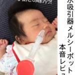 """子育ての味方?!鼻水吸引器""""メルシーポット""""を本音レビュー!!"""