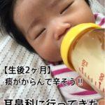 【生後2か月】淡がからむ咳が辛そうなので耳鼻科に行ってきた。&「初診は早めに」の理由