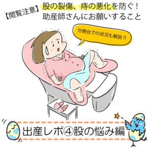 出産レポ~痔、会陰切開、お股の悩み編~