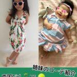 6歳&2ヶ月姉妹のコーデ(ベビーのラルフローレンのサイズ選び&フランスのぬいぐるみムーランロティについて。)