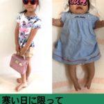 涼しい日に限って涼しげな服装の姉妹(H&M, GLOBAL WORK, WC, familiar)