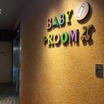 イクスピアリの赤ちゃん休憩室が激かわいいのと、お知らせ
