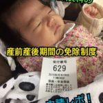 「国民年金保険料の産前産後期間の免除制度」申請レポ!!