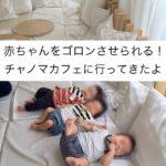 赤ちゃんがゴロンできる!チャノマとタピオカ飲みにアースカフェ