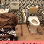 【ディズニーランド】ベビーカーのまま入れる空いてる多目的トイレはココだっ!
