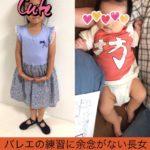 清楚系ワンピース&わんぱく系Tシャツ姉妹がハワイ土産を貰うの巻