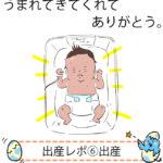 出産レポ⑥~出産!~ 産まれてきてくれてありがとう。