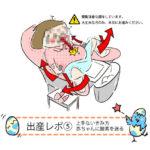 """出産レポ⑤""""上手ないきみかた、赤ちゃんに酸素を送る""""~いきみ編~"""