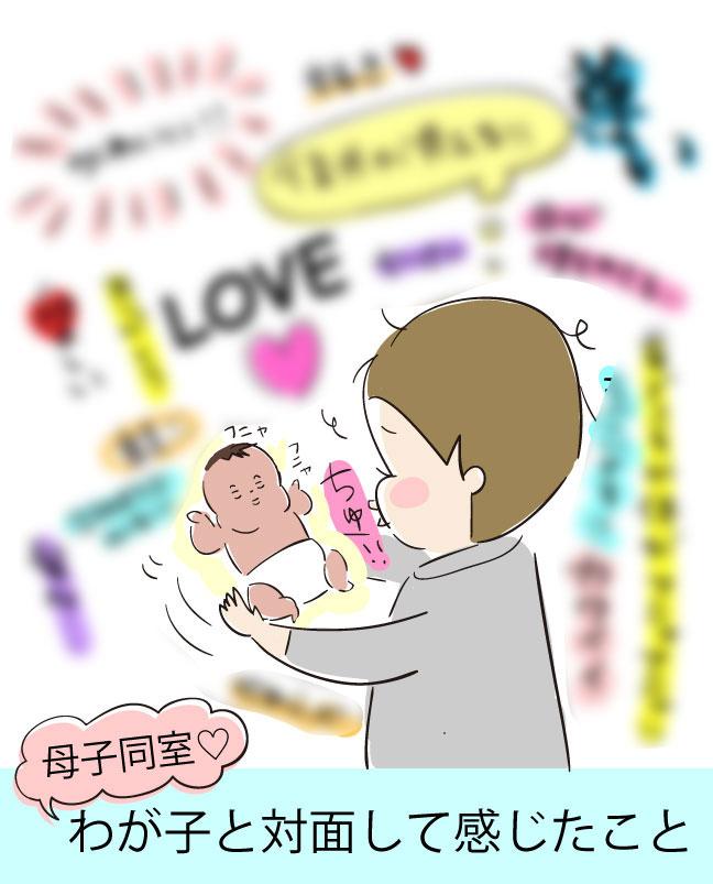 産後レポ母子同室
