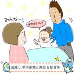 """出産レポ⑨""""家族との再会&朝食爆食い""""~出産後~"""