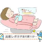 """出産レポ⑧~出産直後~ """"子宮の戻りが悪い?!助産師さんがお腹の上に置いたものとは"""""""