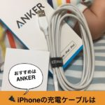 iPhoneの充電ケーブルは3mを買うべし!(ANKERレビュー)