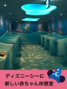 マーメイドラグーンの授乳室