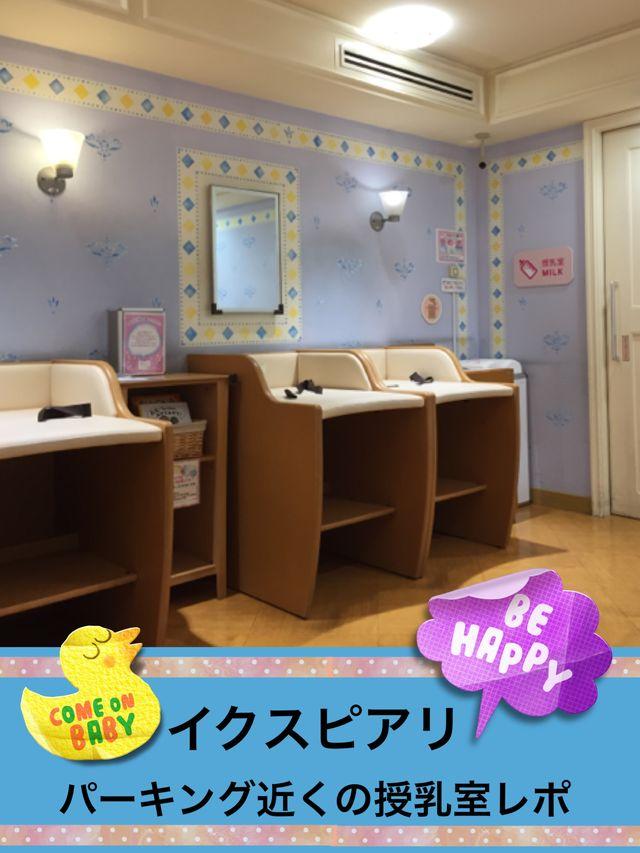 イクスピアリのベビールーム(授乳室)