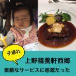 赤ちゃん連れで訪れた上野精養軒3153(西郷さん)