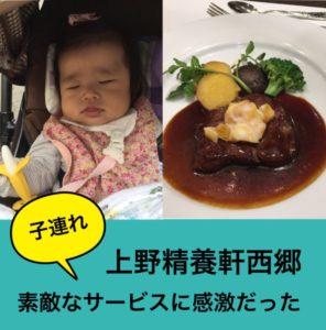 上野観光あれこれ。精養軒西郷