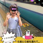 トラブル発生…6歳と5歳を連れてスーパービュー踊り子号