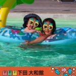 下田大和館のプールと貸し切り温泉をレビュー