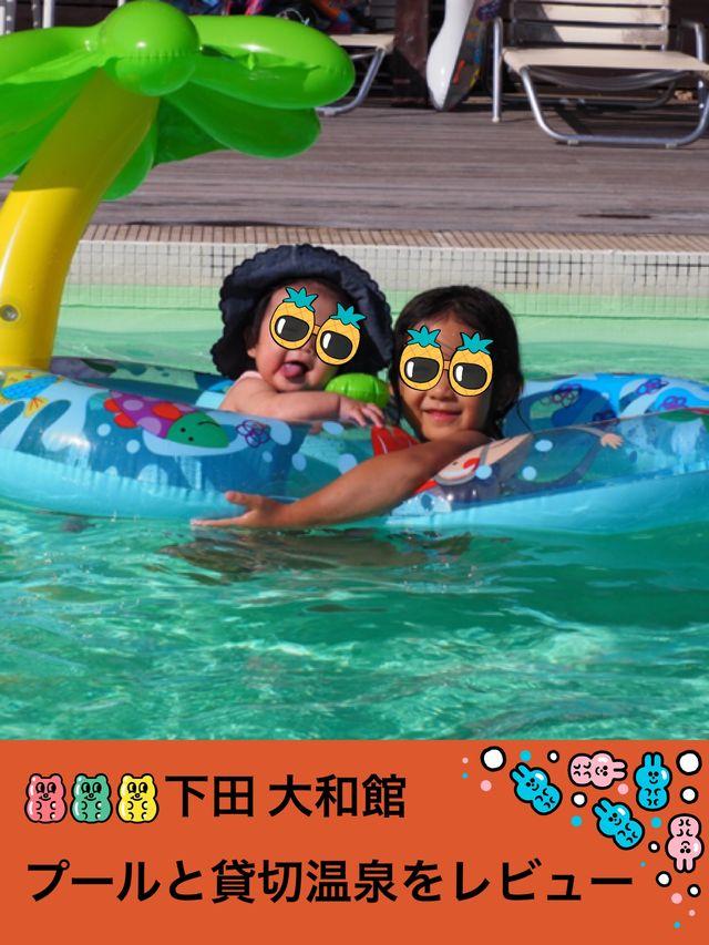 下田大和館のプール