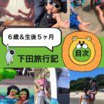 【目次】6歳&生後5ヶ月を連れて下田旅行に行ってきた