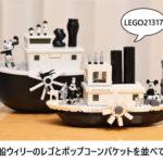 蒸気船ウィリー(LEGO21317)を組み立ててみた&ミニフィギュアシリーズのミキミニとはアレが違った!!