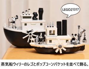 蒸気船ウィリー(LEGO 21317)