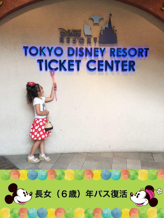東京ディズニーランド年パス復活