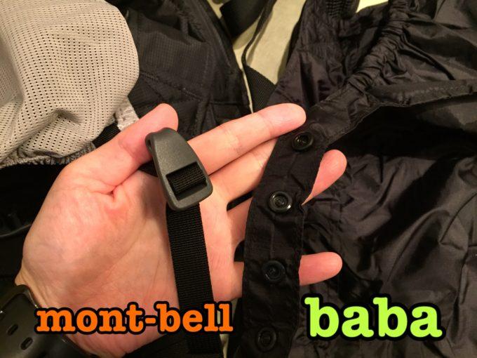 携帯抱っこ紐2社比較