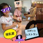 イオンモール幕張新都心の赤ちゃん休憩室&ロボットレストランをレポ!