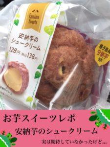 ファミマスイーツ「安納芋のシュークリーム」