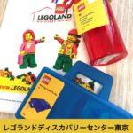 レゴランドディスカバリーセンター東京でお買い物♪可愛い雑貨をGETした!