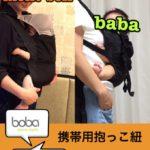 あると便利な携帯抱っこ紐。おすすめ2社(boba,mont-bell)をレビュー&比較