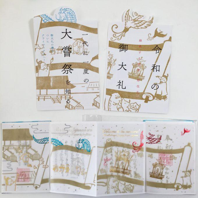 小野照崎神社/即位礼奉祝、大嘗祭限定御朱印