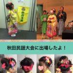 秋田民謡大会に出場しました。当日のヘアセットと本番の様子
