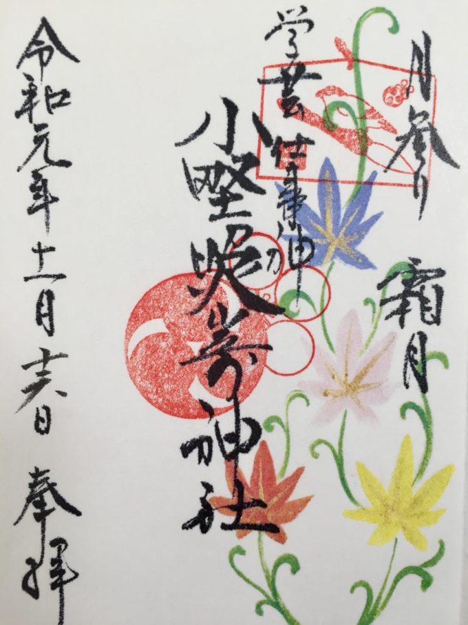 小野照崎神社/月参りの御朱印/霜月