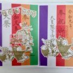 小野照崎神社/令和奉祝限定御朱印&大祭限定御朱印