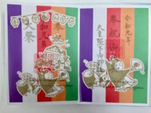 小野照崎神社/令和の奉祝御朱印~天皇陛下御即位、大祭限定~