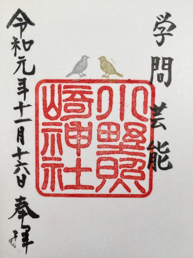 小野照崎神社/御朱印