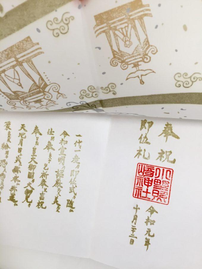 小野照崎神社/即位礼奉祝限定御朱印