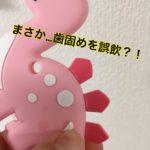 まさか…歯固めを誤飲?!乳幼児おもちゃの安全基準CEマーク取得のおもちゃとは?